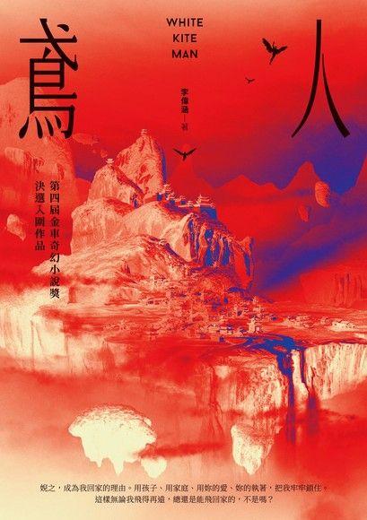 鳶人--第四屆金車奇幻小說獎決選入圍作品