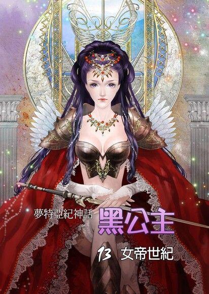 黑公主13女帝世紀