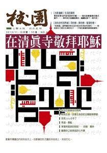 校園雜誌雙月刊2013年11、12月號:在清真寺敬拜耶穌
