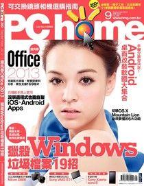 PC home 電腦家庭 09月號/2012 第200期
