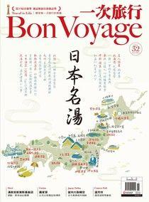 Bon Voyage一次旅行 11月號/2014 第32期