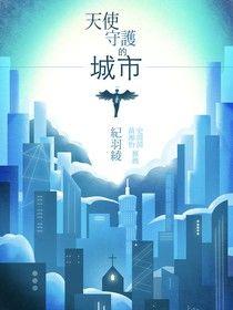 天使守護的城市