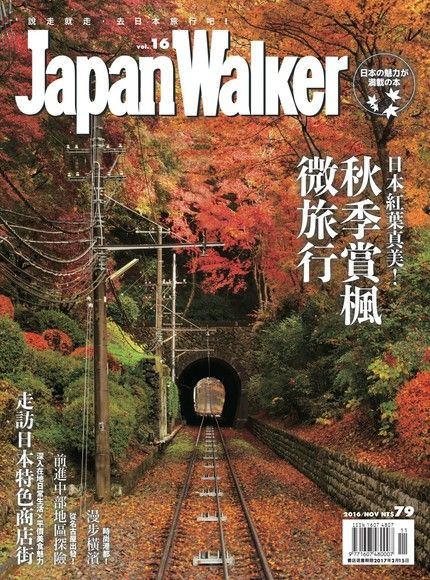 Japan WalKer Vol.16 11月號