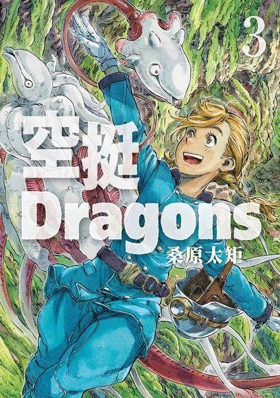 空挺Dragons (3)