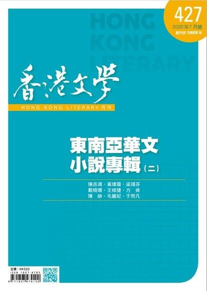 香港文學 2020年7月號 NO.427