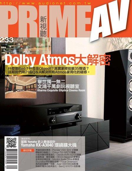PRIME AV 新視聽 09月號/2014年 第233期