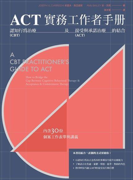 ACT實務工作者手冊: 認知行為治療及接受與承諾治療的結合