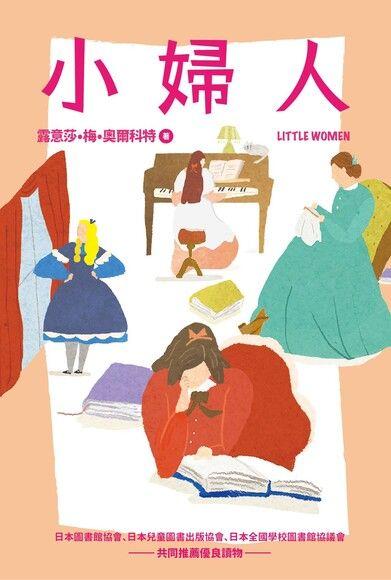 我的第一套世界文學12:小婦人