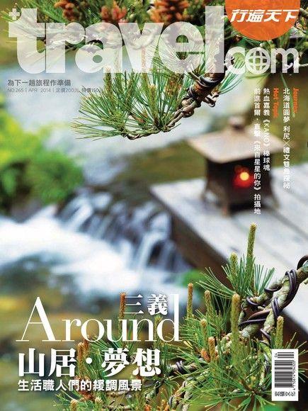 行遍天下旅遊雜誌 04月號/2014 第265期