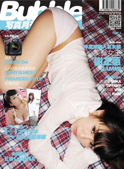 Bubble 寫真月刊 Issue 007 Part.2