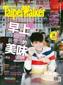 Taipei Walker 236期 12月號