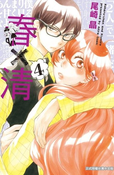 春×清(4)