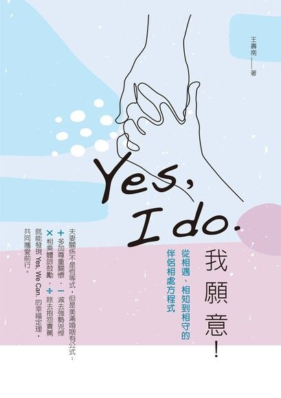 Yes, I do. 我願意!