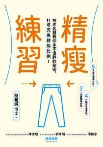 【电子书】精瘦練習