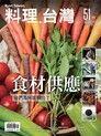 料理.台灣 5-6月號/2020第51期