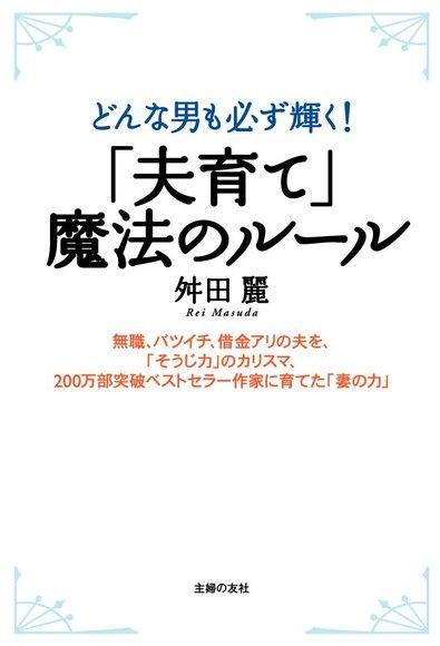 「育夫」的法則(日文書)