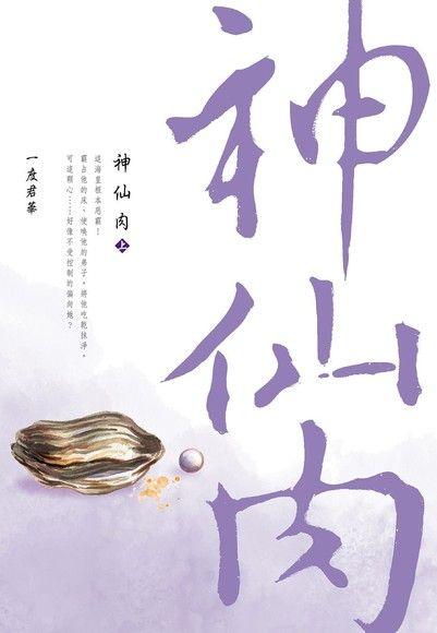 神仙肉(上)