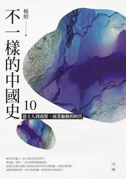 不一樣的中國史10