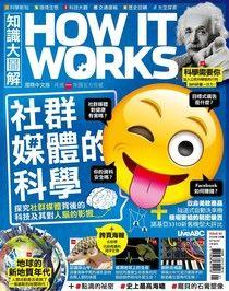 HOW IT WORKS知識大圖解國際中文版 01月號/2018 第40期