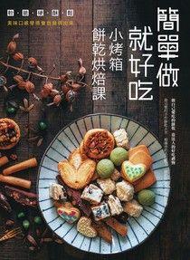 【电子书】簡單做就好吃 小烤箱餅乾烘焙課