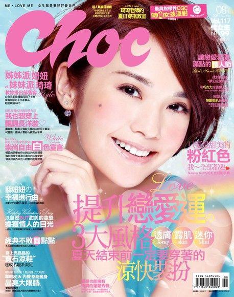 Choc 恰女生 8月號/2011 第117期