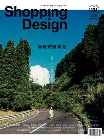 Shopping Design 07月號/2017 第104期
