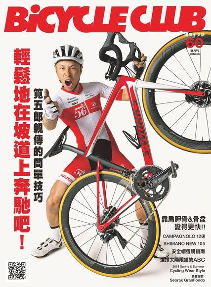 BiCYCLE CLUB 單車俱樂部 Vol.60