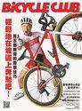 BiCYCLE CLUB 單車俱樂部 Vol.60