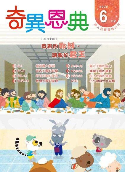 奇異恩典靈修月刊【繁體版】2020年06月號