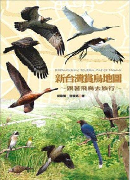 新台灣賞鳥地圖