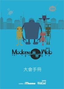 Modern Web大會手冊
