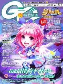 Game Channel 遊戲頻道雙週刊 第30期 2016/03/15
