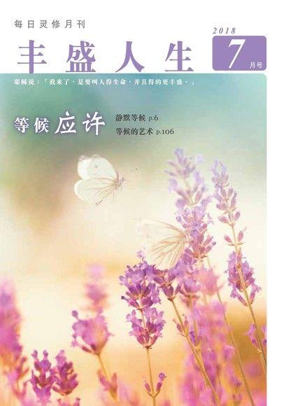 丰盛人生灵修月刊【简体版】2018年07月号