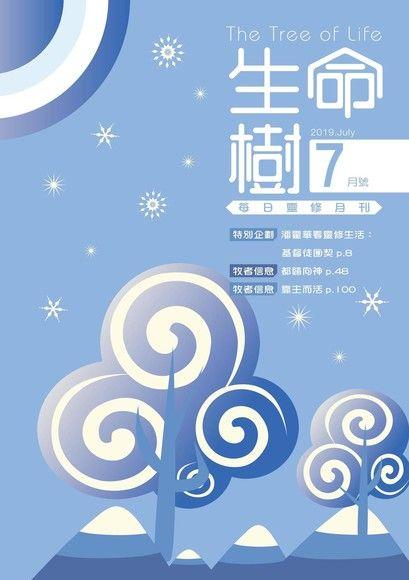 生命樹靈修月刊【繁體版】2019年07月號