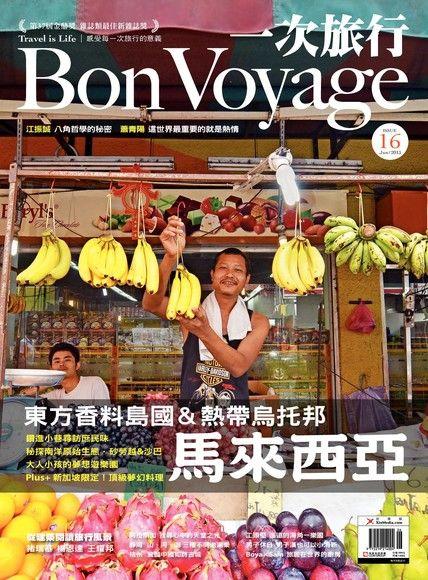 Bon Voyage一次旅行 06月號/2013 第16期