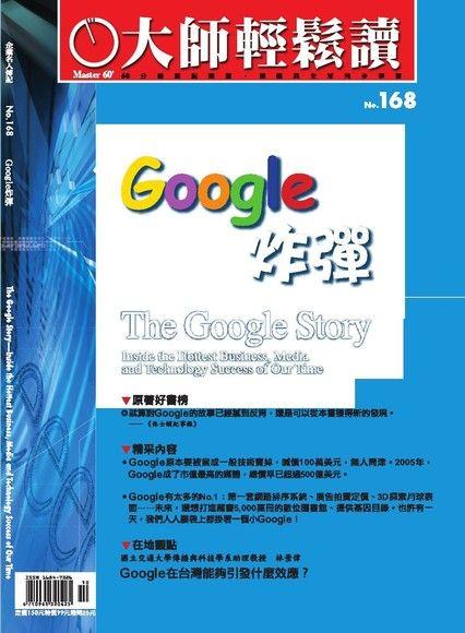 大師輕鬆讀168:Google炸彈