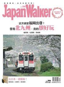 Japan Walker Vol.32 3月號
