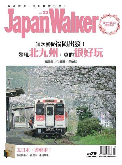 JapanWalker Vol.32 3月號