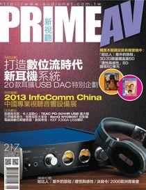 PRIME AV 新視聽 05月號/2013年 第217期
