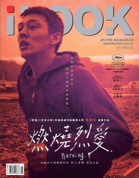 iLOOK電影雜誌 06月號2018