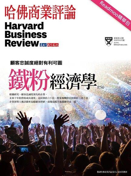 哈佛商業評論全球繁體中文 02月號/2020 第162期 精華本
