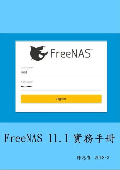 FreeNAS 11.1 實務手冊
