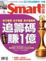 Smart 智富12月號/2013 第184期