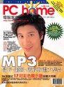 PC home 電腦家庭 08月號/1998 第031期