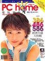 PC home 電腦家庭 04月號/1997 第015期