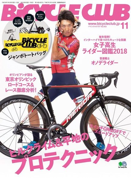 BiCYCLE CLUB 2018年11月號 No.403 【日文版】
