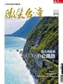 天下雜誌《微笑季刊》:139公路旅 地方再發現