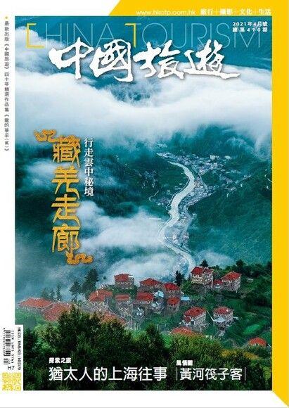 中國旅遊 490期 2021年4月號