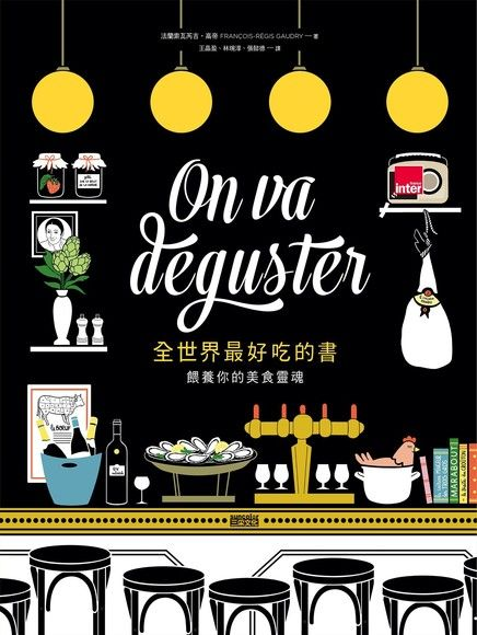 全世界最好吃的書