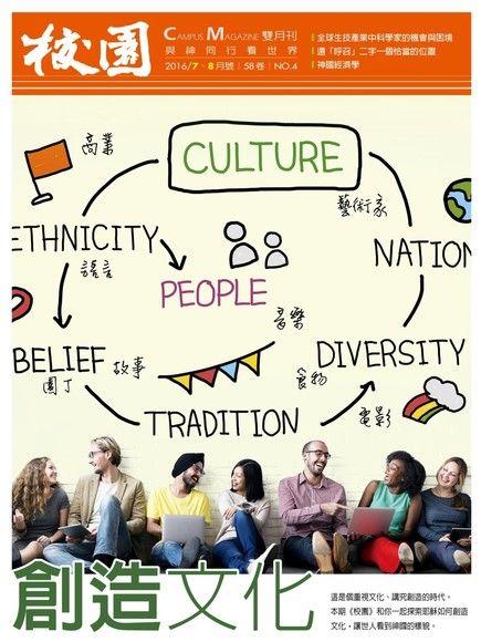 校園雜誌雙月刊2016年7、8月號:創造文化